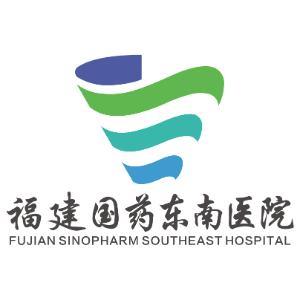 福建国药东南医院