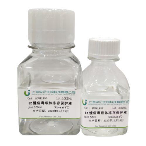 EZ慢病毒载体冻存保护液
