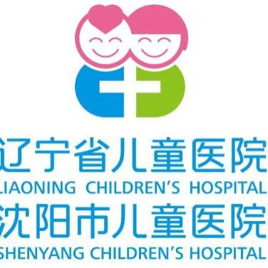 沈阳市儿童医院