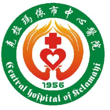 克拉玛依市中心医院