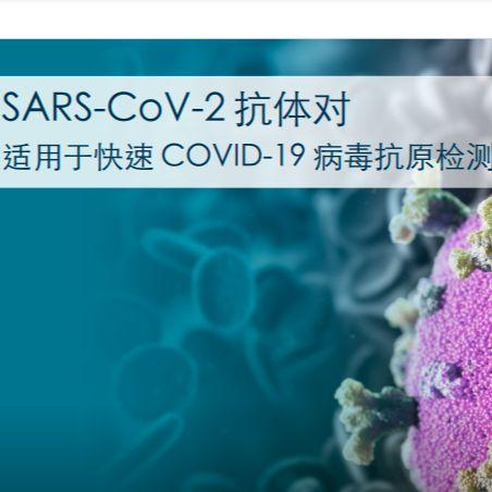 新冠COVID-19 核蛋白抗体对--可检测变种毒株