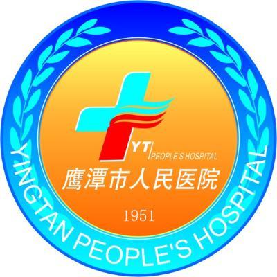 鹰潭市人民医院