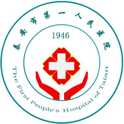 泰安市第一人民医院