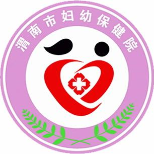 渭南市妇幼保健院