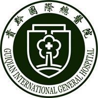 贵黔国际总医院
