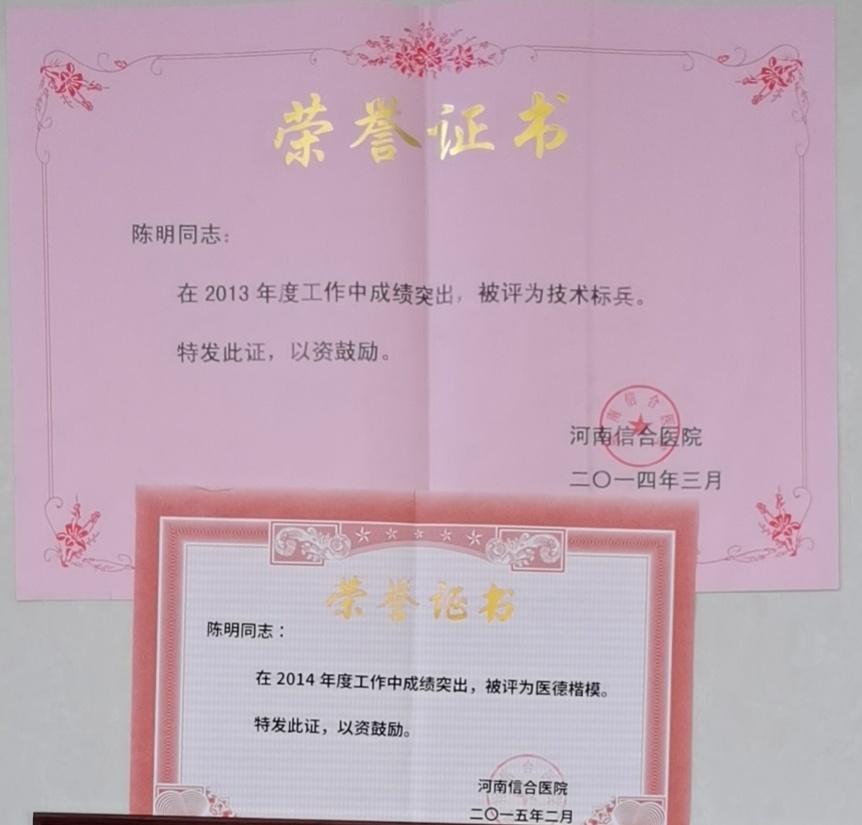医生是值得我奋斗一生的职业——记河南信合医院泌尿外科主任陈明