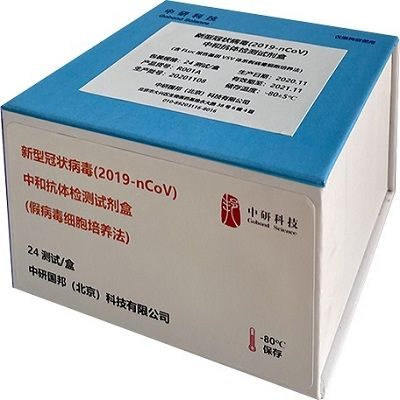 SARS-CoV-2-Fluc-新冠假病毒及中和抗体检测技术服务