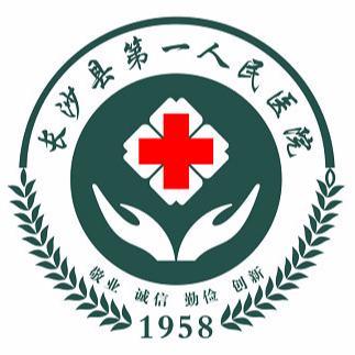 长沙县第一人民医院