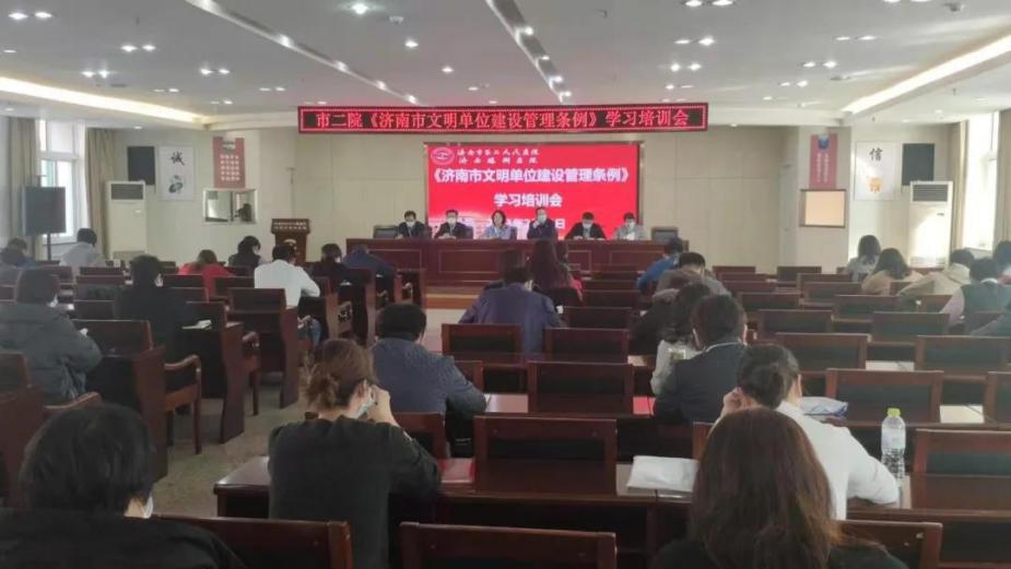 济南市第二人民医院组织学习《济南市文明单位建设管理条例》