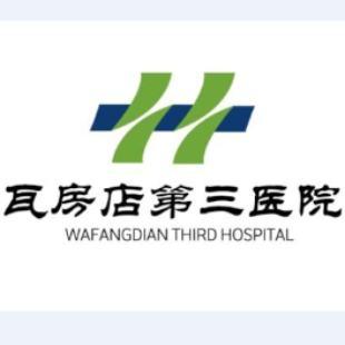 瓦房店第三医院