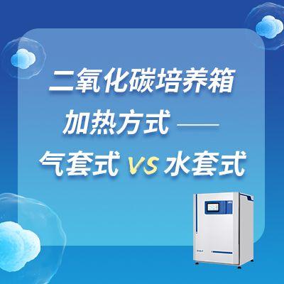"""水套式VS气套式,培养箱的加热方式选哪种?点击""""询价""""了解更多"""