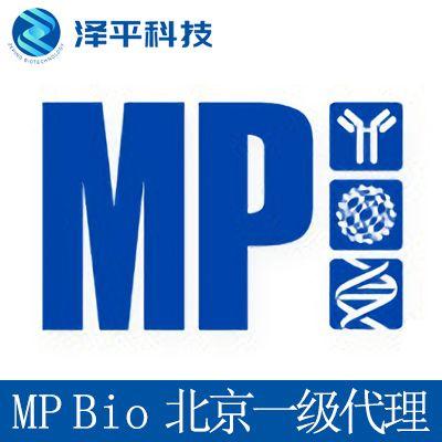 MP Biomedicals D-生物素