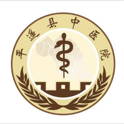 平遥县中医院