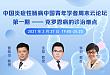 免费直播:中国炎症性肠病中国青年学者周末云论坛