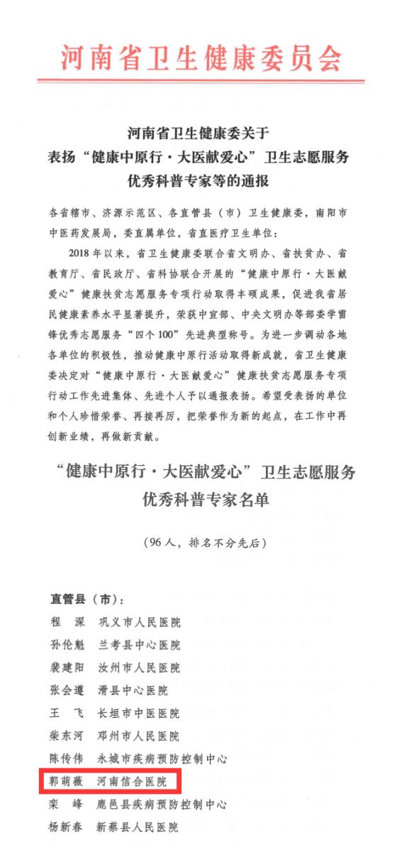 河南信合医院郭萌薇同志荣获「河南省卫生志愿服务优秀科普专家」称号