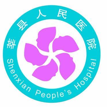 莘县人民医院