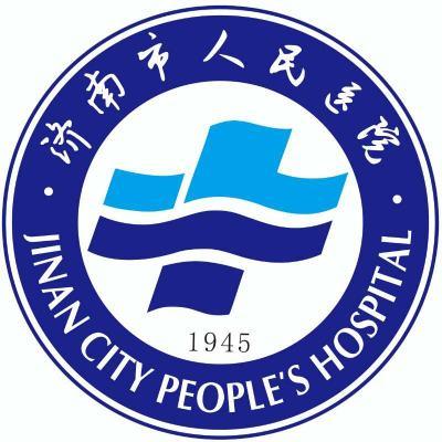 济南市人民医院