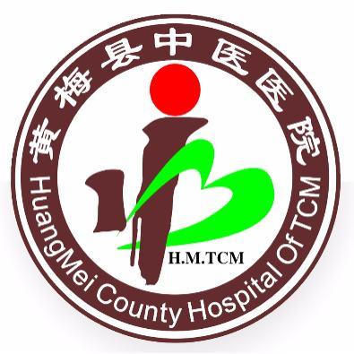 黄梅县中医医院