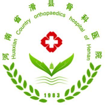河南省滑县骨科医院