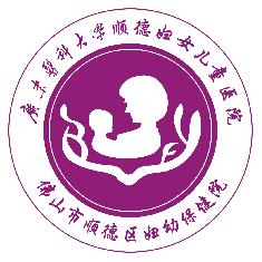 广东医科大学顺德妇女儿童医院(佛山市顺德区妇幼保健院)