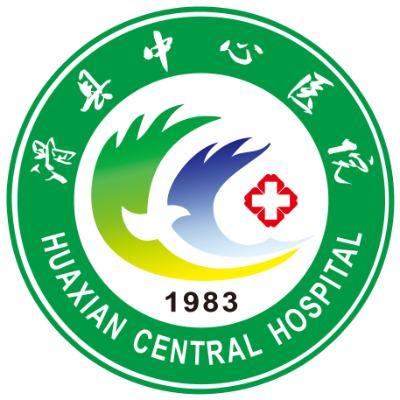 安阳市滑县中心医院