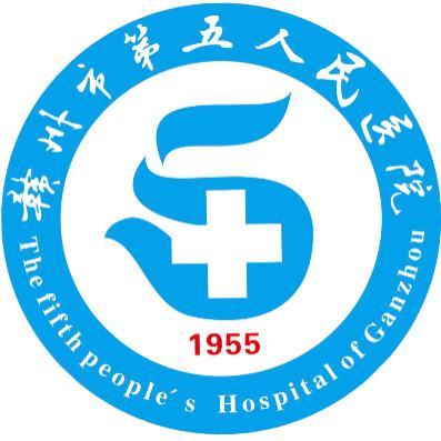 赣州市第五人民医院
