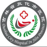 敦化市医院