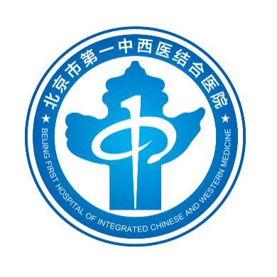 北京市第一中西医结合医院