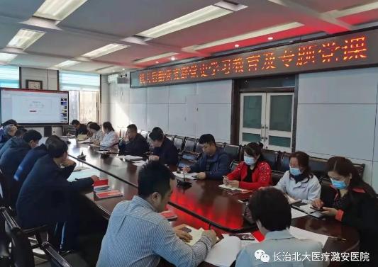 北大医疗潞安医院机关后勤党支部开展「党史学习教育」活动