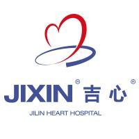 吉林心脏病医院