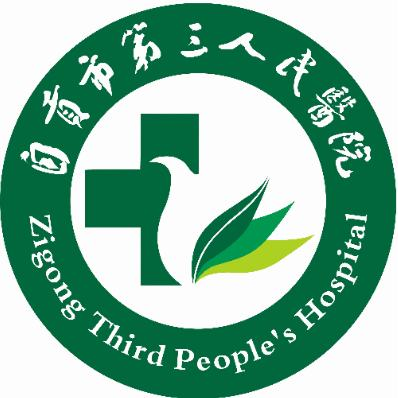 自贡市第三人民医院