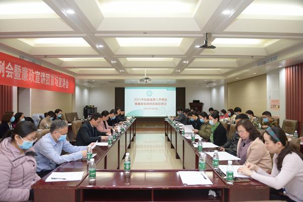 湘雅二医院廉政宣讲团正式开讲