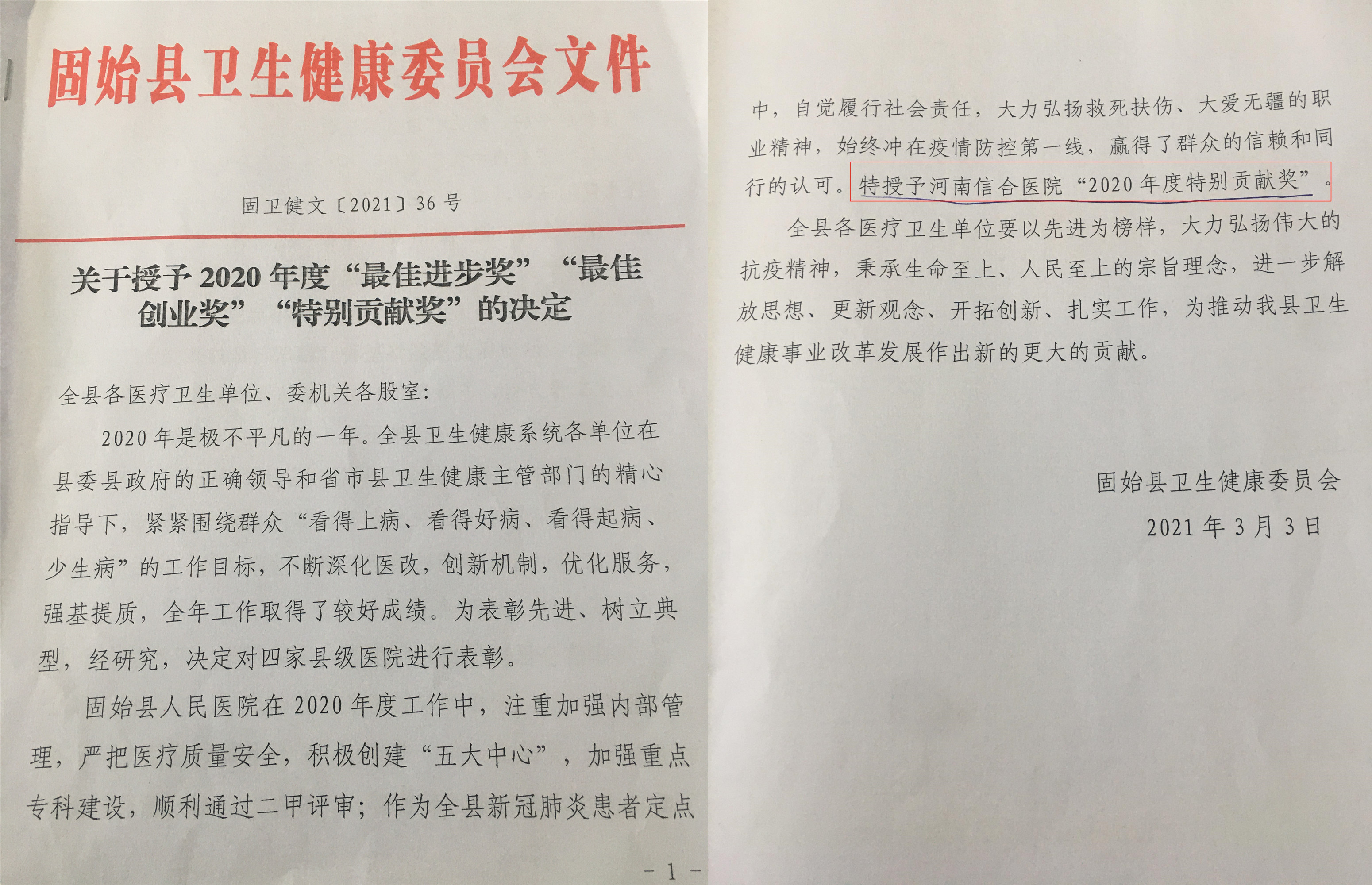 河南信合医院荣获固始县 2020 年度「特别贡献奖」称号