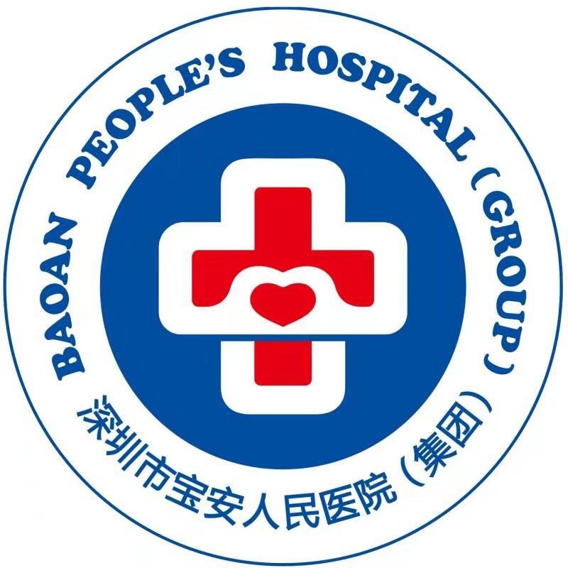 深圳市宝安人民医院(集团)第一人民医院(原深圳市宝安区人民医院)