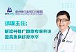徐珊主任:解读并推广隐睾专家共识,提高疾病诊疗水平