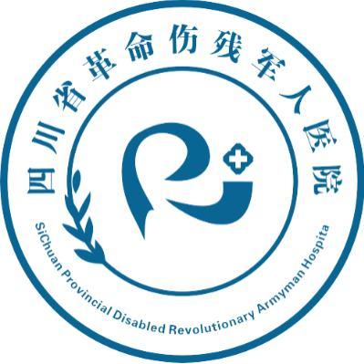 四川省革命伤残军人医院