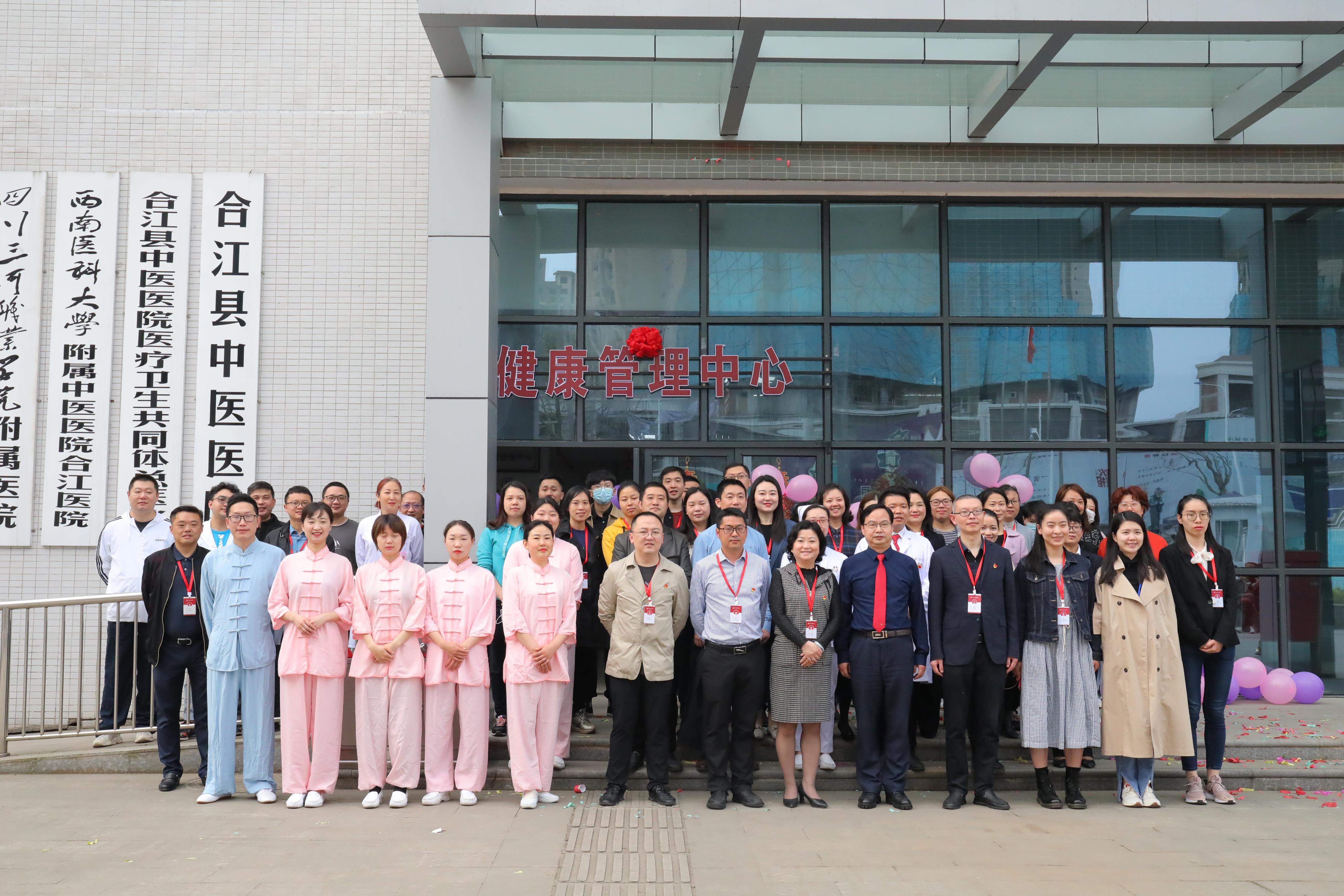 合江县中医医院健康管理中心揭牌