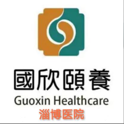 山东国欣颐养集团淄博医院