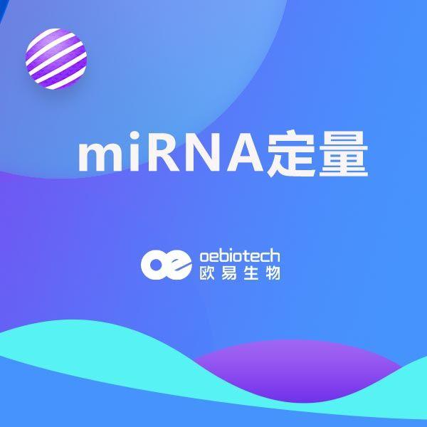 miRNA定量-欧易生物