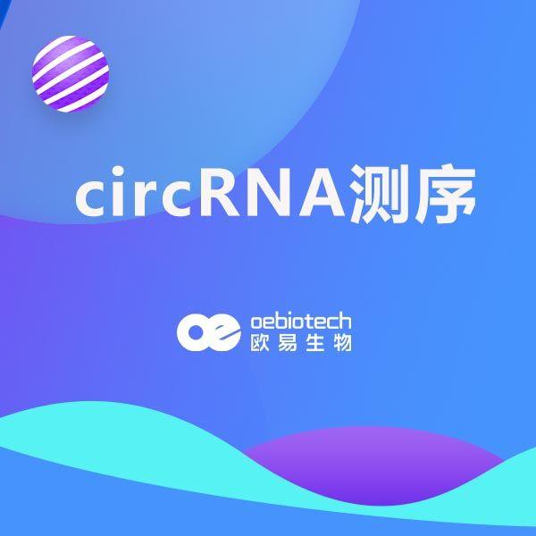 circRNA测序-欧易生物