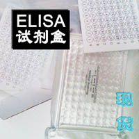 人可溶性血管内皮细胞蛋白C受体(sEPCR)elisa试剂盒参数,48孔