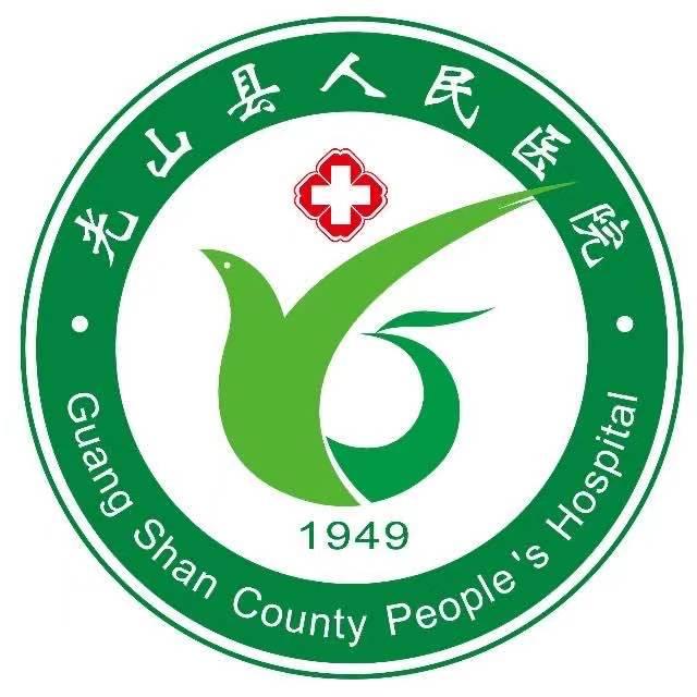 光山县人民医院