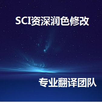 SCI英文润色