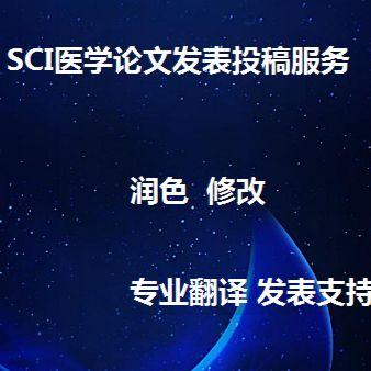 SCI医学论文发表投稿服务