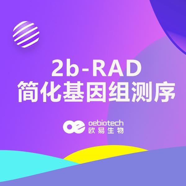 2b-RAD简化基因组测序-欧易生物