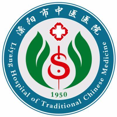 溧阳市中医医院