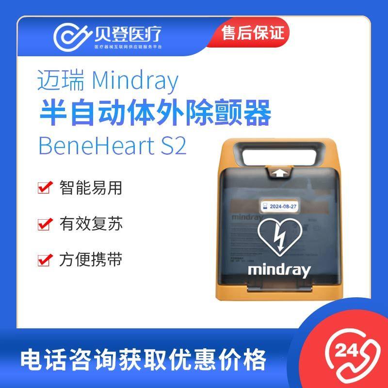 迈瑞 Mindray 半自动体外除颤器 BeneHeart S2  AED除颤仪