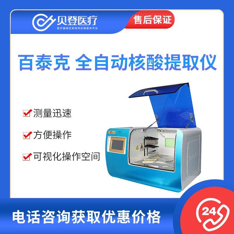 百泰克 全自动核酸提取仪 AU1001-96 核酸提取纯化仪