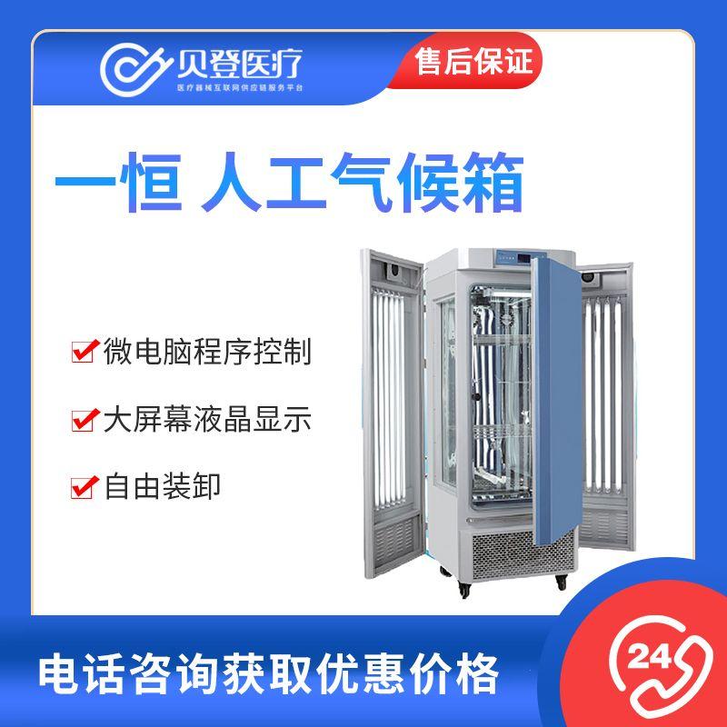 一恒 实验室培养箱 人工气候箱 光照培养箱