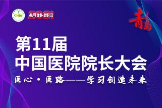 2021 中国医院院长大会